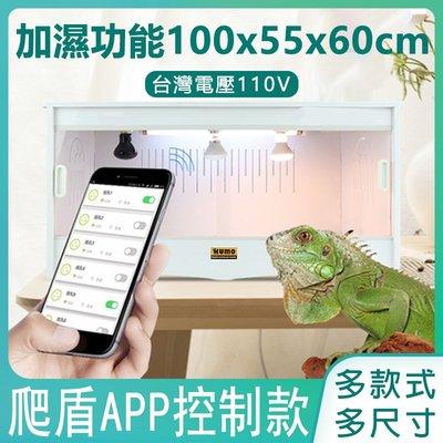 酷魔箱【爬盾APP手機智能款 加濕功能100x55x60cm】溫控PVC爬寵箱KUMO BOX爬蟲箱 飼養箱【盛豐堂】