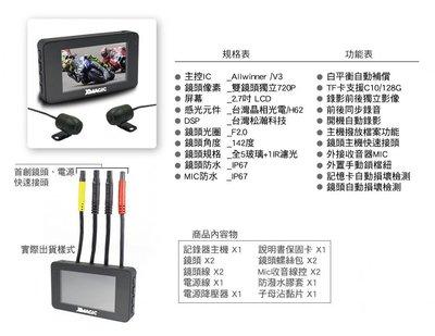 【X-MAGIC】台灣製T32「雙鏡頭720P防水行車紀錄器」24期0利分期 重機版 機車版 送16G記憶卡 首創小鏡頭