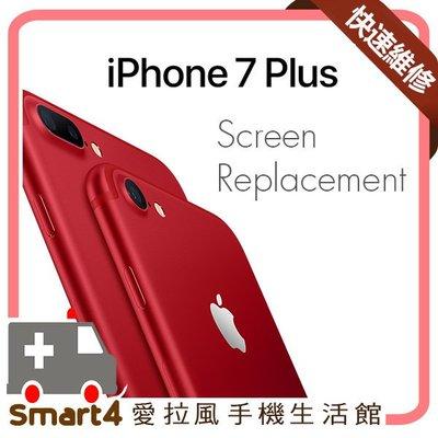 【愛拉風】台中iphone現場維修 免留機 可刷卡 iPhone 7plus 螢幕破裂 換螢幕 更換螢幕總成 玻璃碎裂