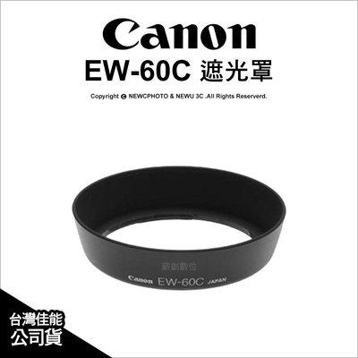 【薪創新生北科】Canon 原廠配件 EW-60C 遮光罩 18-55mm 28-90mm EW60C 公司貨