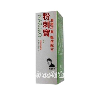 有go便宜【NARUKO牛爾】茶樹抗痘粉刺寶30ml $212