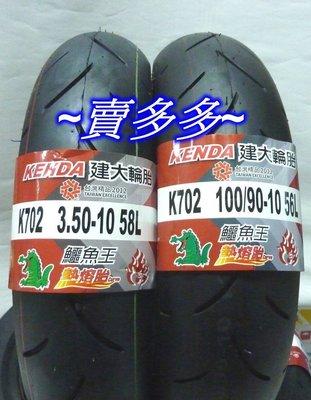 ~賣多多~ KENDA建大輪胎~熱熔胎 K702 賽車級100 90~10 350 90 90~10吋胎 2條免