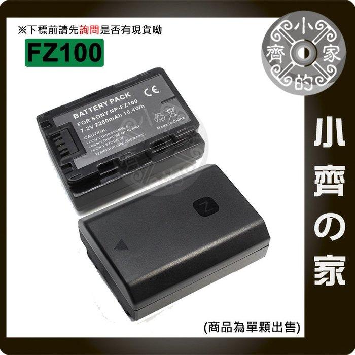 副廠 SONY NP-FZ100鋰電池 ILCE-9 A9 A7III A7RIII A73 A7R3 小齊的家