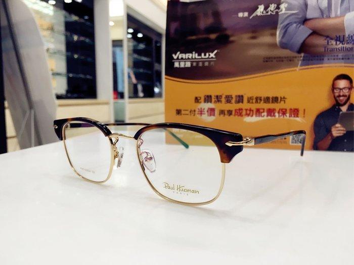 Paul Hueman 韓國熱銷品牌 玳瑁色復古眉框眼鏡 英倫街頭潮流 時尚更加分PHF5092A 5092