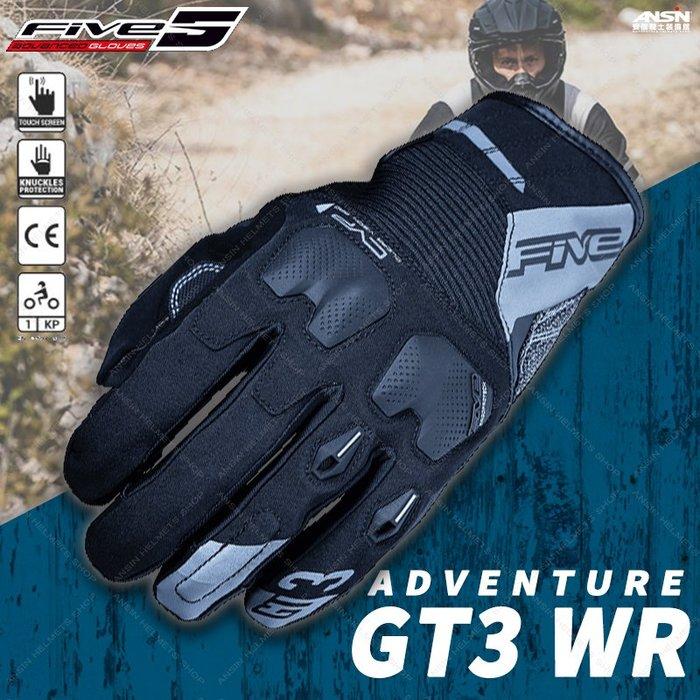 [中壢安信]法國 FIVE Advanced 手套 ADVENTURE GT3 WR 黑 防風防水 防摔手套 CE護具