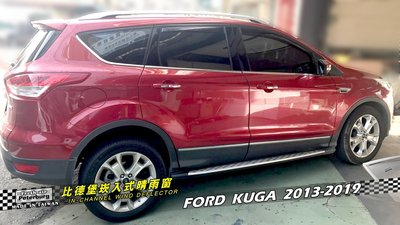 比德堡崁入式晴雨窗 福特FORD KUGA 2013-2019 專用  原廠品質 (全車四片價)