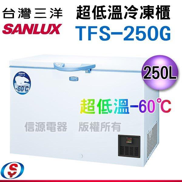 【信源電器】250公升【SANLUX 台灣三洋超低溫-60℃冷凍櫃】TFS-250G