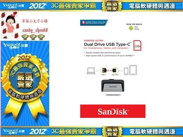 【35年連鎖老店】SanDisk 256GB OTG USB 3.1 隨身碟(SDDDC2-256G)有發票/5年保固