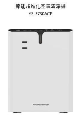 【元山】DC變頻節能超淨化空氣清淨機(YS-3730ACP)