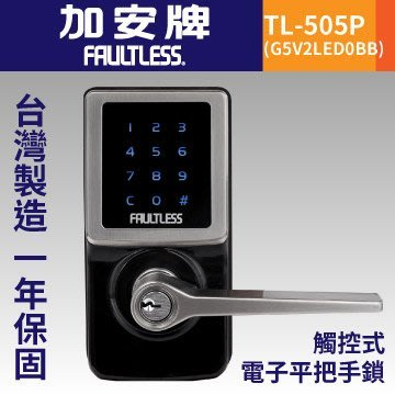 【TRENY直營】加安牌 TL-505P 觸控電子把手鎖 密碼鎖匙 DOBB 門鎖 台灣製造 一年保固 HH-2