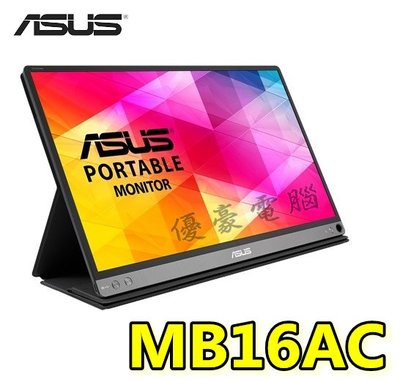 快速出貨【UH 3C】華碩 ASUS ZenScreen MB16-AC 15.6吋 可攜式顯示器 Full HD螢幕