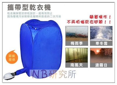 NB研究所-110V (刷卡 開發票 統編) 折疊 曬衣機 迷你烘衣機 攜帶式 乾燥機 乾衣機 烘乾機 烘衣櫃 烘被機