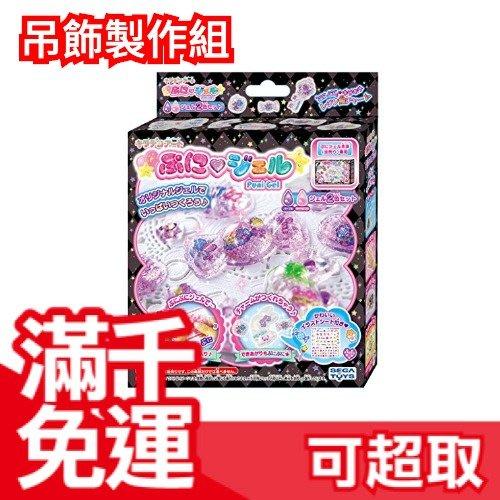 【閃亮粉/紫色補充包】日本 SEGA TOYS 吊飾製作組 親子手作 DIY同樂 生日禮物 聖誕❤JP Plus+