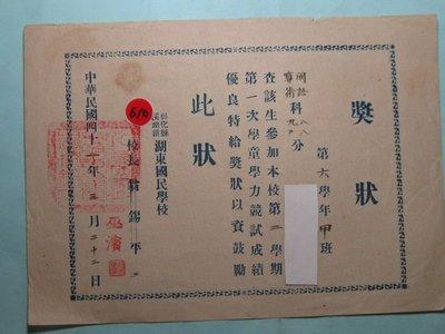 民國41年,彰化,溪湖,湖東國小, ,獎狀**稀少品