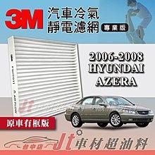 Jt車材 - 3M靜電冷氣濾網 現代 - HYUNDAI AZERA 2006-2008年 原車有框版