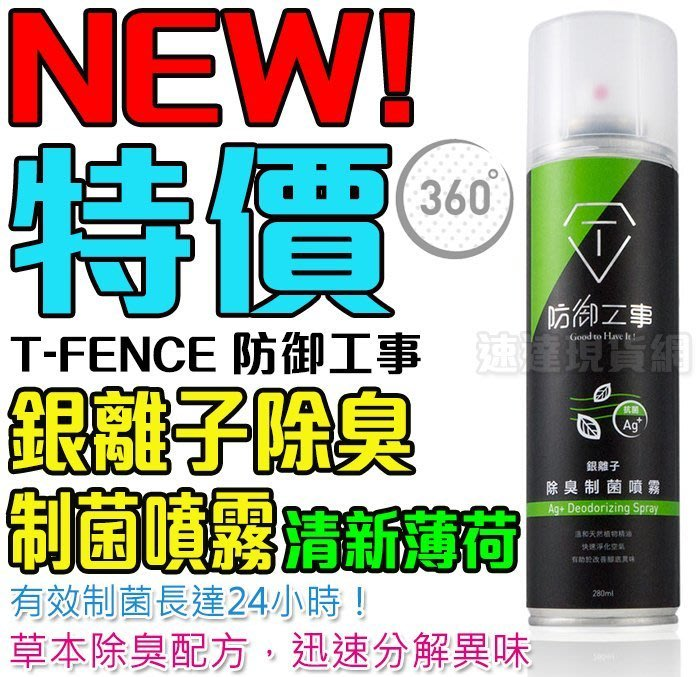 NEW!~ ~T~FENCE 防御工事 銀離子除臭制菌噴霧  清新薄荷  280ml 襪子