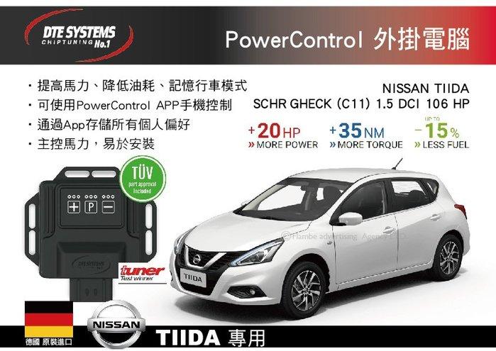 ||MyRack|| 德國DTE NISSAN TIIDA PowerControl 馬力外掛電腦 主控馬力