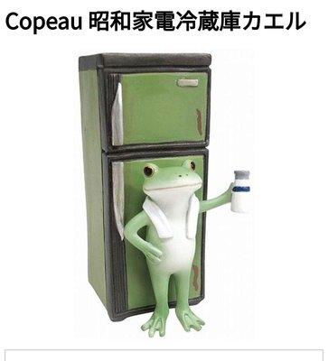 萌貓小店 日本直送- Copeau 精品擺設Copeau 昭和家電冷蔵庫カエル