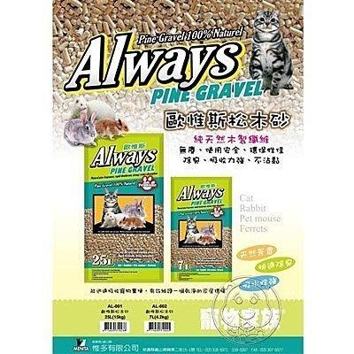 【🐱🐶培菓寵物48H出貨🐰🐹】寵物家族》Always歐惟斯貓用松木砂木屑砂25磅(15kg)(免運)特價549元
