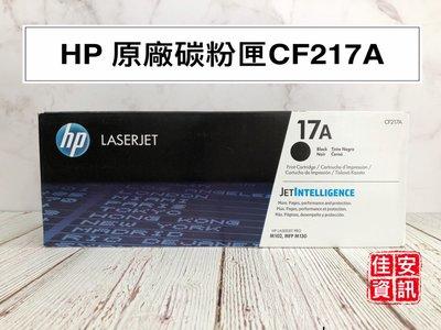 高雄-佳安資訊(含稅)HP M130fn/M130fw/M130nw/M102a/102w原廠碳粉匣CF217A/17A