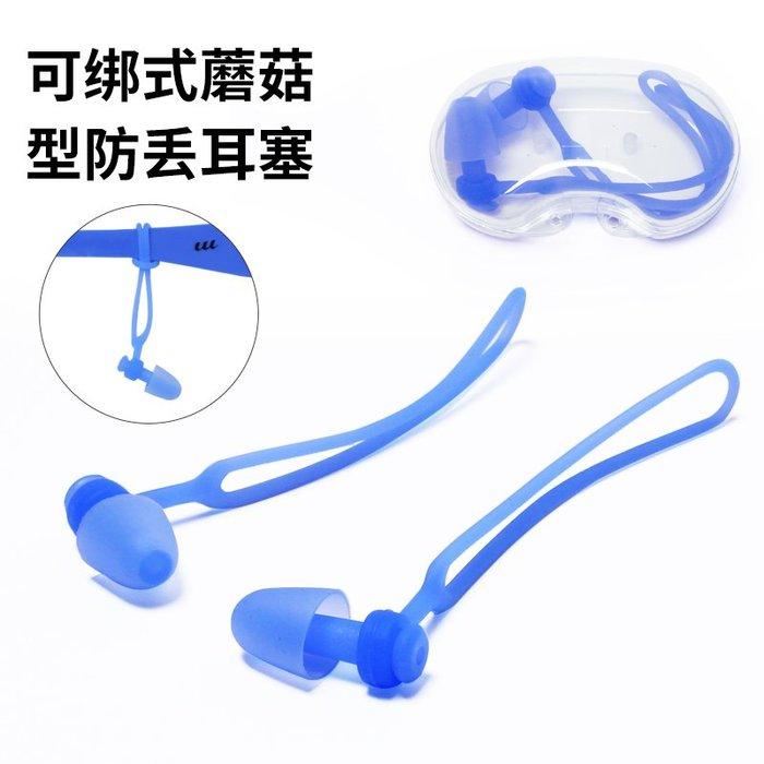 專業游泳耳塞防水硅膠防炎防噪成人洗澡兒童男生女生游泳耳塞帶繩