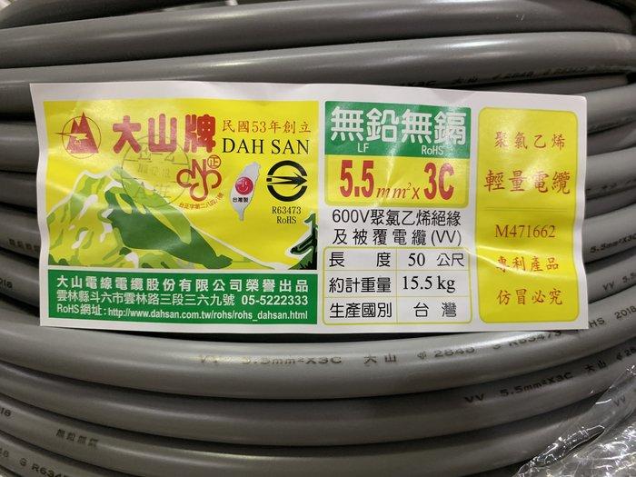DIY水電材料 大山牌電纜線5.5mm/3C-電源線.散賣一米=63元/CNS合格認證