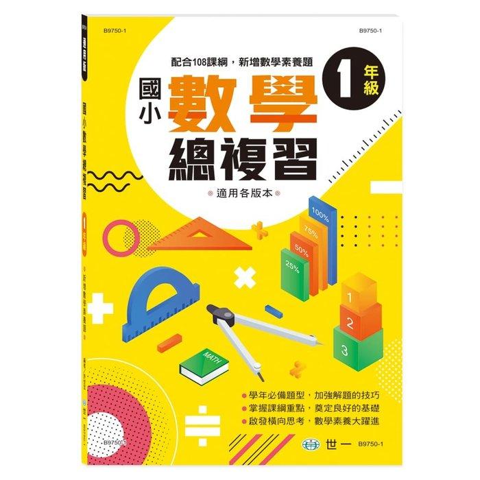 【小幫手2館】世一  國小數學總複習(一年級) B9750-1