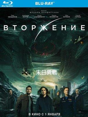 藍光電影 [俄] 末日異戰 / 異星引力 2 Invasion (2020)
