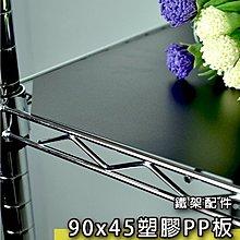 鐵架王 鐵架專用 90x45cm塑膠PP板 2色可選  鞋櫃 收納架 置物櫃 鐵力士架