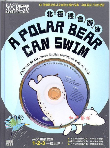 ESAY-TO-READ新版中階故事-6-A Polar Bear Can Swim北極熊會游泳 (書+AVCD)