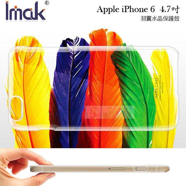 s日光通訊@IMAK原廠 APPLE iPhone 6 4.7吋羽翼II水晶手機殼 純淨保護殼 極薄裸機背蓋硬殼水晶殼