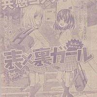 《日刊-Ribon》表×裏ガール 黑白頁*32P