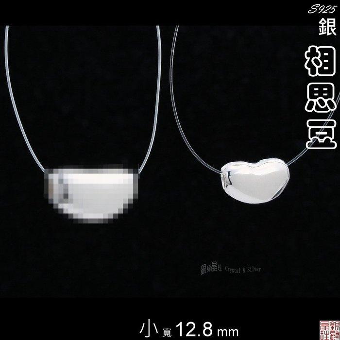 ✡925銀✡相思豆墜子✡小的寬12.8mm✡不含項鍊✡ ✈ ◇銀肆晶珄◇ SLpd030-2-2