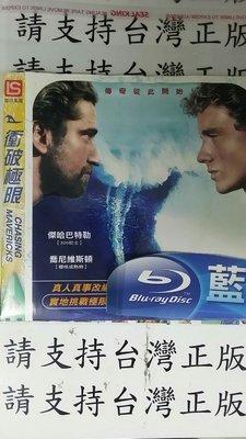 巧婷@120615【藍光BD2D】袋裝/無盒/如照片一【衝破極限】全賣場台灣地區正版片【M】