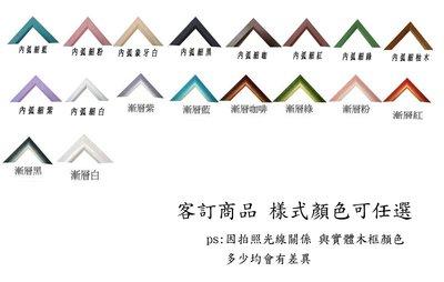 拼圖框(裱框)專賣店 實木框 60*85cm 樣式顏色均可任選 此商品為客訂客製化訂製商品