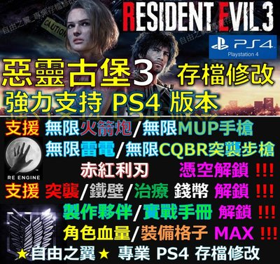 【PS4】惡靈古堡 3 存檔 修改 替換  Save Wizard Steam Cyber RESIDENT EVIL