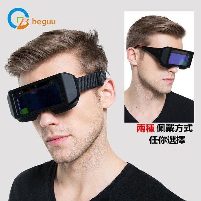 自動變光電焊氬弧焊眼鏡男焊工專用護目鏡護眼防強光護目鏡重量輕變光靈敏專業防止打眼