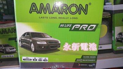 台中市平炁太平大里大雅豐原汽車電池 愛馬龍 AMARON 110D26L/R(原100D26加強版)