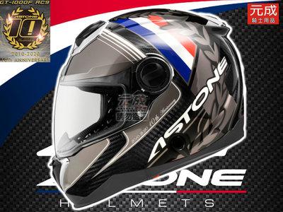 『元成安全帽』ASTONE安全帽 全罩式 GT-1000F(AC10)十週年-黑銀 碳纖維/雙鏡片/贈好禮~法國時尚品牌