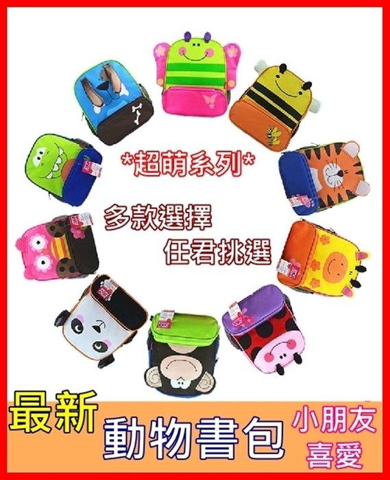 ╭*雲蓁小屋*╯【10款】 動物書包 可愛動物造型書包  男女通用中學生背包 戶外教學書包 兒童背包 兒童雙肩背包 書包