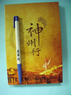 【姜軍府】《神州行》2015年 羅文森著 至潔有限公司出版