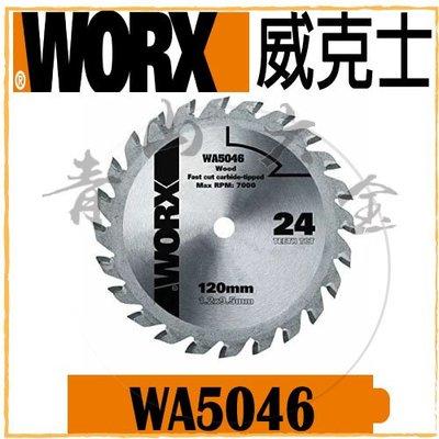 『青山六金』現貨含稅 WORX 威克士 WA5046 TCT 木工鋸片 24齒 120mm WX523 適用 鋸片