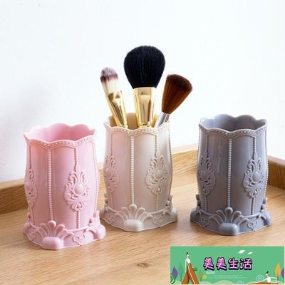 2個裝 浮雕化妝刷收納筒化妝品收納盒 歐式塑料梳妝台桌面化妝盒 露露日記【美美生活】