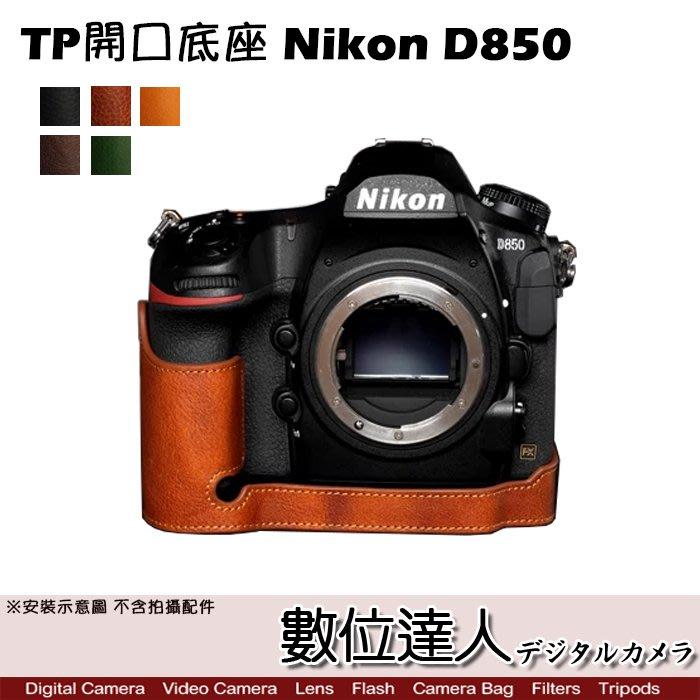 【數位達人】TP底座 Nikon D850 電池開孔底座 手工真皮底座 快拆電池 開底式 皮革 電池開口底座 相機皮套