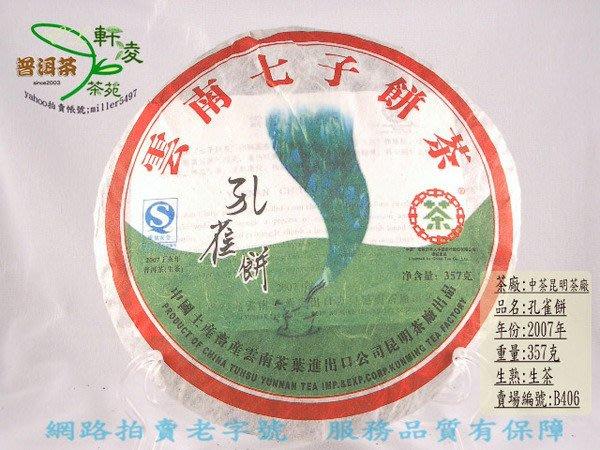 G㊣軒凌茶苑㊣-B406-中茶2007年孔雀王七子餅701生茶-357克-低價起標