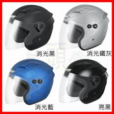 ㊣金頭帽㊣【實體店面】【M2R J-7 J7 素色】內襯可拆 輕量化 安全帽