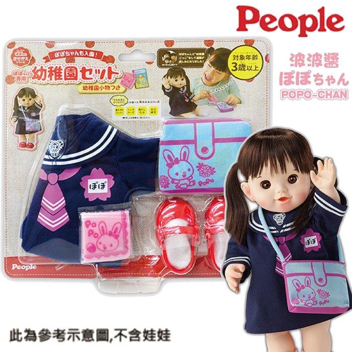 日本洋娃娃 POPO-CHAN新幼稚園制服組合 §小豆芽§ People POPO-CHAN 新幼稚園制服組合