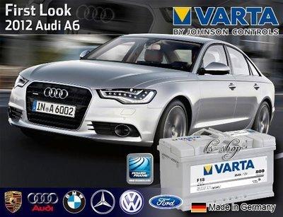 【屏東勁承電池】德國華達 VARTA 汽車電池 F18 85AH BMW 335i 520i 280SE 280SEL
