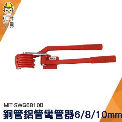 銅管鋁管彎管器 手動彎管器 空調銅管鋁管多用彎管器 6/8/10mm彎管機工具 頭手工具