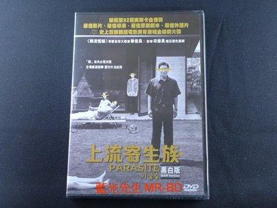[DVD] - 寄生上流 Parasite 黑白版